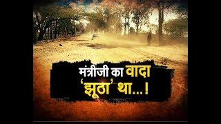 वादा तेरा वादा ! मत्री जी वादा तो कर देते हैं लेकिन करते नही, खुद देख लें...| Sonbhadra | UP |