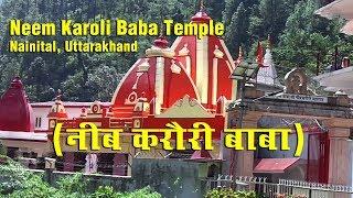 Neem Karoli Baba Ashram Kainchi Dham (नीम करौली बाबा आश्रम - कैंची धाम) | Nainital, Uttarakhand