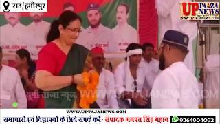 राठ में नवनियुक्त सपा जिलाध्यक्ष हमीरपुर का हुआ सम्मान समारोह