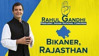LIVE: Congress President Rahul Gandhi addresses a gathering in Bikaner, Rajasthan