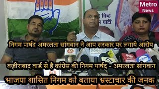 Congress press conference against Delhi govt. & Delhi MCD.. दिल्ली सरकार और निगम सबसे भ्रष्ट
