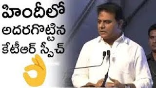 Minister  KTR Excellent Speech in English | KTR Excellent Speech in English