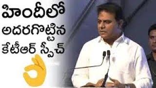 Minister  KTR Excellent Speech in English | KTR Excellent Speech in English