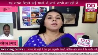 सांई स्यमं सोसाईटी की सी.ई.ओ. मीरा भाटिया द्वारा कार्यक्रम आयोजित || DIVYA DELHI NEWS