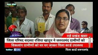 राहे प्रखंड खबर#जिला परिषद सदस्या#रजिया खातून ने जरुरतमंद ग्रामीणों को पिला कार्ड उपलब्ध करायी