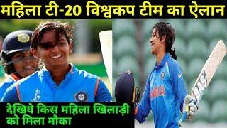 महिला टी-20 विश्वकप 2018- भारतीय टीम का हुआ ऐलान Harmanpreet kaur कप्तान Smriti Mandhana उपकप्तान