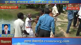 RNN NEWS CG 10 10 18 भटगांव/झुमरपाली-नवरात्रि पर्व में निकली कलश शोभायात्रा, विराजमान हुई मातारानी