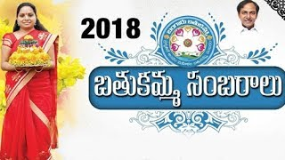 Latest Bathukamma Song 2018 | Presented by Janavahini Tv