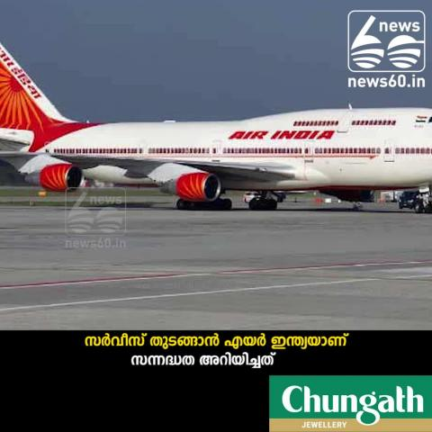 Air India ready to start long services through karipur airport