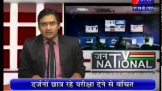 Bihar CM Manjhi comments on Adarsh Gram Yojana covered by Jan Tv