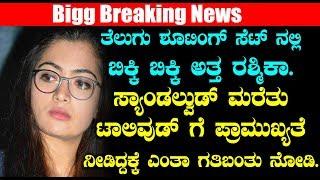 ತೆಲುಗು ಶೂಟಿಂಗ್ ಸೆಟ್ ನಲ್ಲಿ ಬಿಕ್ಕಿ ಬಿಕ್ಕಿ ಅತ್ತ ರಶ್ಮಿಕಾ   Rashmika Mandanna   Top Kannada TV