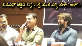 Rocking Yash Speech at KGF Movie Press Meet | Movie Release date once again changed