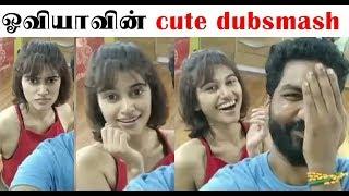 Oviya latest funny dubsmash | Tik Tok actress dubsmash