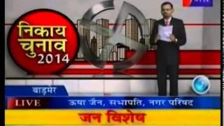 Nikay Chunav 2014 Rajasthan Badmer Part 2
