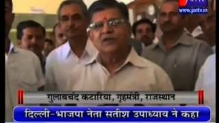 Home minister Gulabchand Katariya visiting the state regarding Nikay chunav covered by Jan Tv