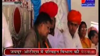Home minister Gulabchand Katariya visiting Sirohi regarding nikay chunav covered by Jan Tv
