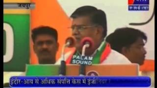 Home minister Gulabchand Katariya addressing party leaders covered by Jan Tv