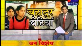 Bahadur Betiyan Khas Khabar Part1 on JANTV
