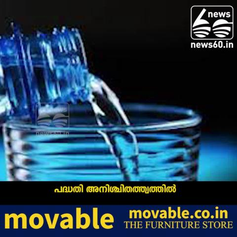 Bottled water still at Rs 20; Price reduction remains on paper