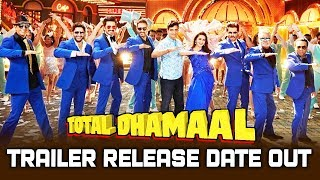 Total Dhamaal Trailer Release Date Out | Ajay Devgn, Anil Kapoor, Madhuri Dixit