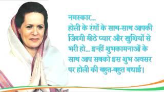 Smt. Sonia Gandhi wishes everyone a Happy Holi