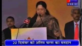 Many decisions taken in Bhamasha program by CM Vasundhara Raje in Ajmer covered by Jan Tv