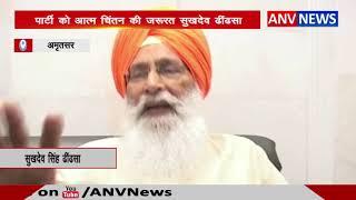 पार्टी को आत्म चिंतन की जरूरत- सुखदेव ढींढसा || ANV NEWS PUNJAB