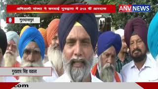 अभिलाषी संस्था ने करवाई गुरुद्वारा में 213 वीं आरदास || ANV NEWS PUNJAB
