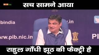 सच सामने आया... राहुल गाँधी झूठ की फैक्ट्री है।