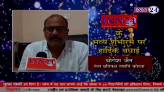 INN24 NEWS Live Stream