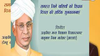 Add Shikshak Divas Jharkhand