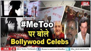 बॉलीवुड में नजर आया #MeToo इफेक्ट, 'गर्ल गैंग' ने पुरुषों को यूं दिया जवाब | IBA NEWS |