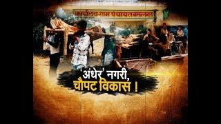 SIROHI में विकास चौपट !, खिराफली गांव में बिजली नहीं ... | Sirohi | RAJASTHAN | IBA NEWS |
