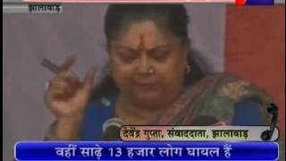 Textile Project is inaugurated by  CM Vasundhra Raje In Jhalawad news telecasted on JANTV