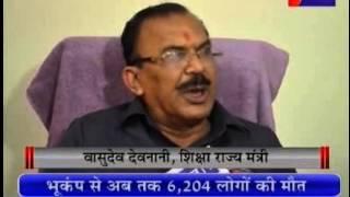 State Education Minister Vasudev Devnani on JANTV