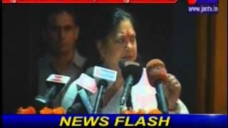 Poverty abolition Program 2015 inguarated by CM Vasundhra Raje news telecasted on JANTV