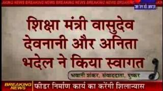 Feeder Construction Foundation Started by CM Vasundhara Raje in Pushkar news telecasted on JANTV