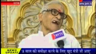 पूर्व सीएम बिहार, जगन्नाथ मिश्र से खास बातचीत जन टीवी न्यूज़