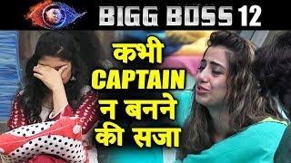 Bigg Boss PUNISHES Srishty And Saba | No Captaincy Till End | Bigg Boss 12