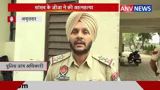 सांसद के जीजा ने की आत्महत्या     ANV NEWS PUNJAB