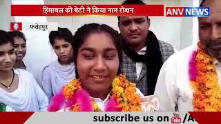 हिमाचल की बेटी ने किया नाम रोशन || ANV NEWS HIMACHAL