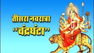 Navratri 2018: नवरात्रि के तीसरे दिन करें देवी चंद्रघंटा की उपासना, प्रसाद में चढ़ाएं ये ...