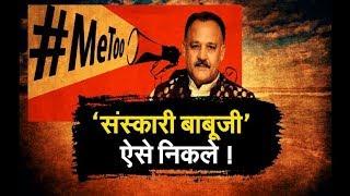 Aloknath की करतूतों पर से उठा पर्दा, एक और Actress ने लगाया सबसे गंदा आरोप | #meToo | IBA NEWS |