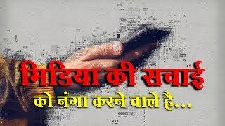 मिडिया की सचाई को नंगा करने वाले है...| A Beautiful Hindi Poem by Madhu Ji