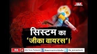 Zika Virus In Rajasthan | Symptoms, Effects and Preventive Measures | DEBATE | IBA NEWS |