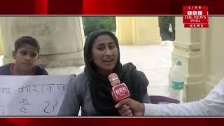 [ Amethi ] up में अपराध के आगे बौना पड़ गया पुलिस प्रशासन नही मिला महिला को इंसाफ/THE NEWS INDIA