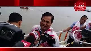 [ Assam ] असम में cm सर्वानन्द सोनोवाल जी ने फीता काटकर जाहाज यातायात व्यवस्था का प्रारम्भ किया