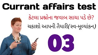 #003 - Current affairs test for all Exams | cn learn