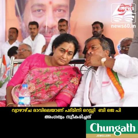 Ex-dy CM's wife padmini reddy joins telengana BJP, returns to congress within hours