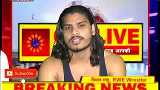 RWE Wrestler विमल साहू से खास बातचीत | CG LIVE NEWS